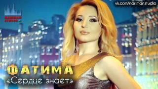 Фатима - Сердце знает (Nariman Studio)