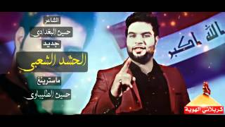 الشاعر حسين البغدادي جديد الحشد الشعبي 2015 روعة