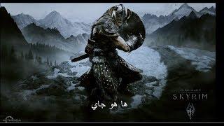 Skyrim Soundtrack Misheard Lyrics Arabian edition [DZ]