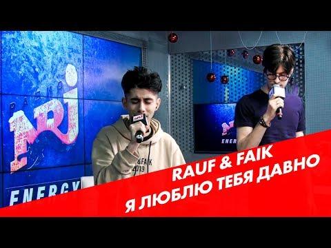 Rauf Faik - Я люблю тебя давно ( Live @ Радио ENERGY)