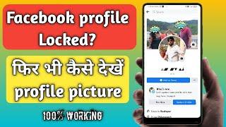 How to see locked profile on Facebook || Facebook ki locked profile kaise dekhe ||