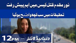 Major Development in Noor Mukadam Case   Dunya News Headlines 12 PM    24 July 2021