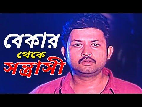 বাংলাদেশের বেকার সমস্যা | Movie Scene | Amin Khan | Misha | Voyongkor Hamla