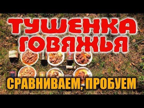 ГОВЯДИНА ТУШЕНАЯ ОБЗОР по ГОСТ. Мясо говядина, жир, перец, соль, лук, лаврушка - это ГОСТ