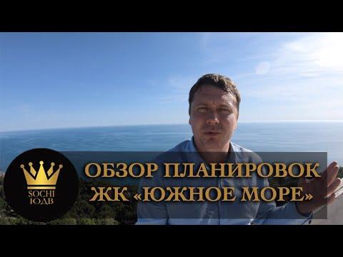 "ЖК ""Южное море"""