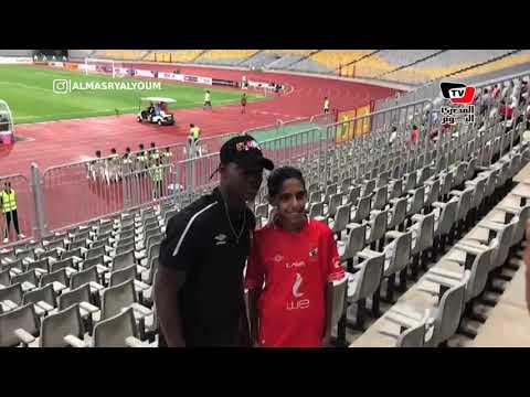 الجماهير تلتقط الصور التذكارية مع «يانج» لاعب الأهلي الجديد
