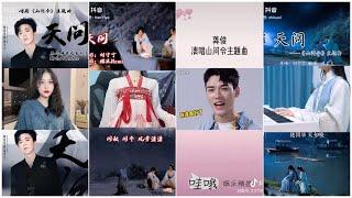 【Vietsub】天问/Thiên Vấn - Lưu Vũ Ninh - OST Sơn Hà Lệnh [Douyin cover]