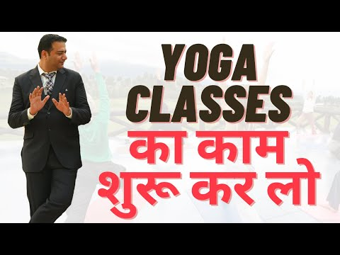 , title : 'Yoga Class का काम शुरू कर लो | Yoga Classes Business | Business Idea by Rajan Chaudhary