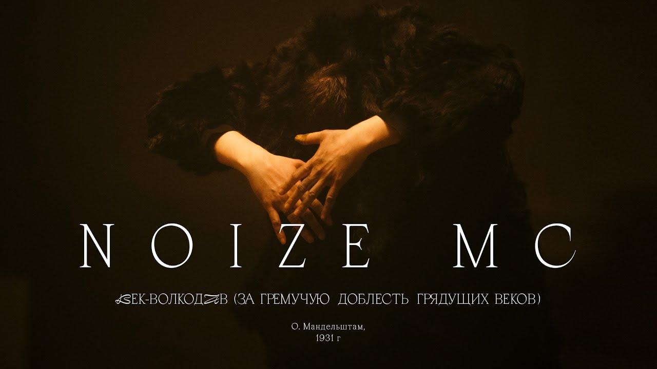 Noize MC — Век-Волкодав (За гремучую доблесть грядущих веков)
