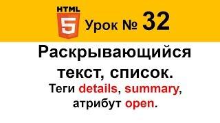 32. Как сделать ▶раскрывающийся текст, ▶список. Теги details, summary, атрибут open. Web