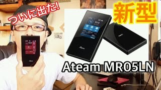 NECから新型SIMフリーモバイルルーター「AtermMR05LN」が発表されたぞ!MR04LNとどう違うのか!?ちょっと語ってみた♪