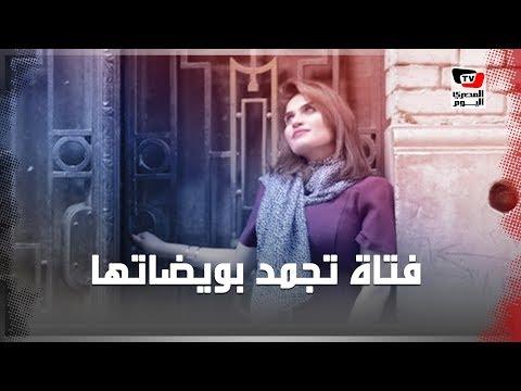 ريم مهنا.. أول فتاة مصرية تعلن تجميد البويضات