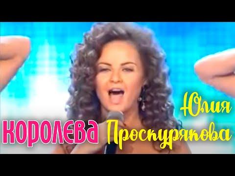 Юлия Проскурякова - Королева // Новая Волна 2014