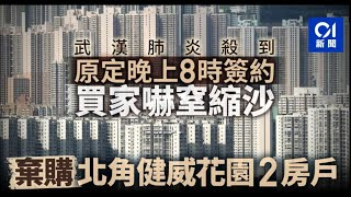 地產小專家20200124 *沙士樓價會否重現香港?*