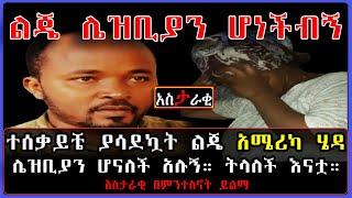 Ethiopia: ተሰቃይቼ ያሳደኳት ልጄ [አሜሪካ ሄዳ ተበላሸች አሉኝ።] ትላለች እናቷ። አስታራቂ በምንተስኖት ይልማ። #SamiStudio
