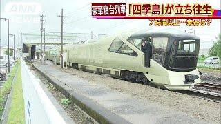 豪華寝台列車「四季島」 7時間以上も立ち往生(17/07/03)