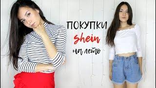 Покупки одежды с SHEIN