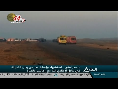 Officials: 54 Egyptian Police Killed in Ambush