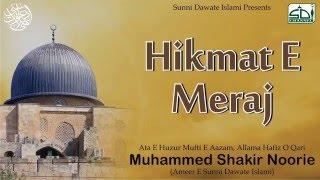 Hikmat E Meraj by Maulana Shakir Noorie - YouTube
