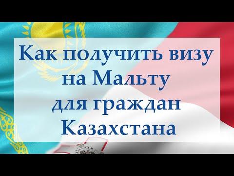 Как получить визу на Мальту для граждан Казахстана?!