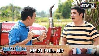 เหย้าเยือนเพื่อนกัน | EP.21 (FULL HD) | 2 ธ.ค. 61 | one31