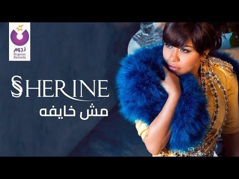 Sherine - Mesh Khayfa (Official Lyrics Video) | شيرين - مش خايفة - كلمات