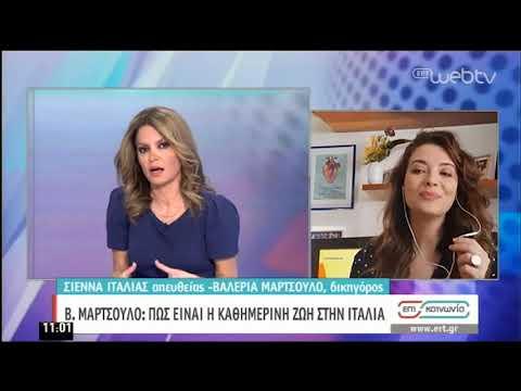 Βαλέρια Μαρτσούλο – Έτσι είναι η κατάσταση στην Ιταλία | 17/03/2020 | ΕΡΤ