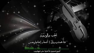 تحميل اغاني محمد وردى - الحب والورود MP3