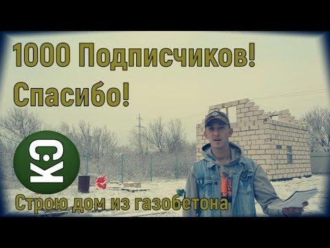 1000 Подписчиков!Спасибо вам друзья!