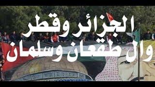 د.أسامة فوزي # 521 - اخبار طازة من الجزائر وقطر وبلاد ال طقعان وال سلول