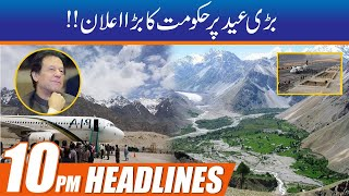 Huge Announcement By Government   10pm News Headlines   22 Jul 2021   City42