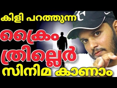 Crime thriller movie series Review