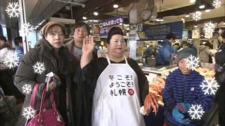 2泊3日マツコロイド札幌の旅(さよなら編)