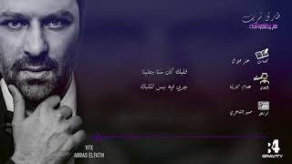 تحميل اغاني طارق شريف - هم بيطلعوا امتي قولي | Tarek Sherif - Homa betl3o emta MP3