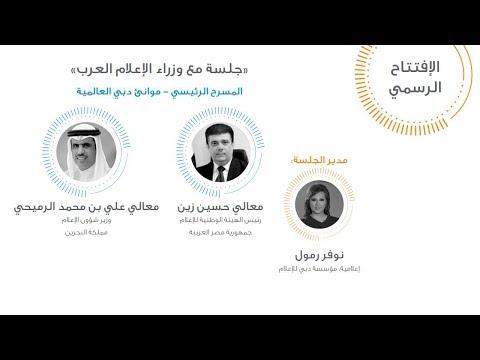 افتتاحية منتدى الإعلام العربي الدورة 18 جلسة مع وزراء الإعلام العرب