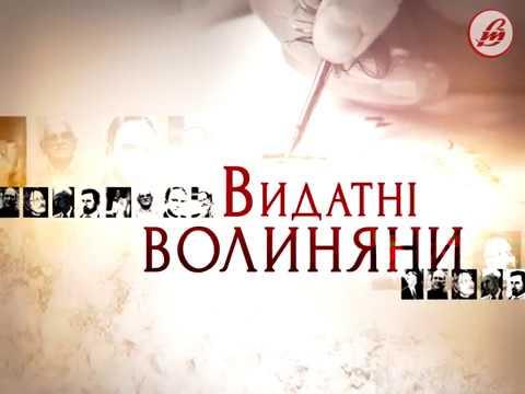 «Видатні волиняни»: Олена Левчанівська - YouTube