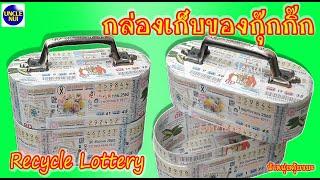 DIYกล่องใส่ของเอนกประสงค์ ดีไอวายแกนเทปใส/ลอตเตอรี่ (((Box of lottery)))by Unclenui