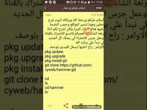 تثبيت أداة hammer للحجب على مواقع خاصة بي dosatck