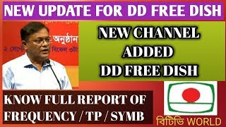 dd free dish bangla channel frequency - TH-Clip