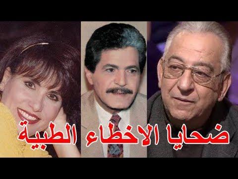 العرب اليوم - شاهد : أشهر ضحايا الأخطاء الطبية من الفنانين