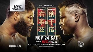 UFC Fight Night: Blaydes vs Ngannou 2 - NOV 24 SAT