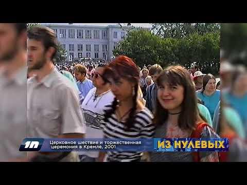 Из нулевых / 2-й сезон / 2001 / Церковное шествие и торжественная церемония в Кремле