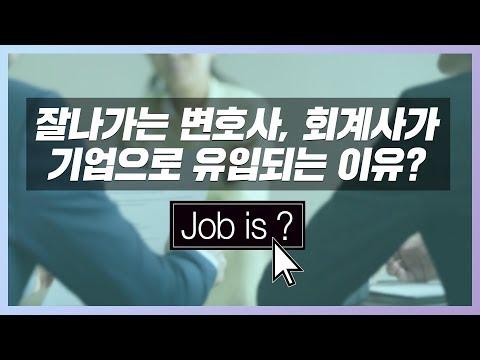 mp4 Job Is, download Job Is video klip Job Is