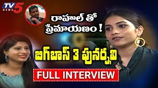 Punarnavi Bhupalam Exclusive Interview with TV5 | Bigg Boss 3 Telugu | TV5 Tollywood