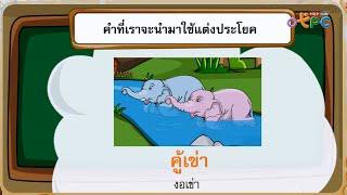 สื่อการเรียนการสอน ประโยค ป.1 ภาษาไทย