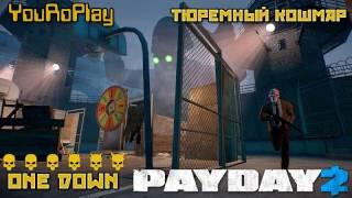 Payday 2. Как быстро пройти Prison Nightmare/Тюремный кошмар. ONE DOWN.