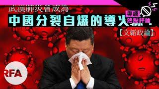【文韜政論】武漢肺炎會成為中國分裂自爆的導火線?