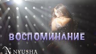 NYUSHA / НЮША - Воспоминание (Official clip) HD