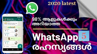 Top 5 tips and tricks in WhatsApp 2020 ( Malayalam )