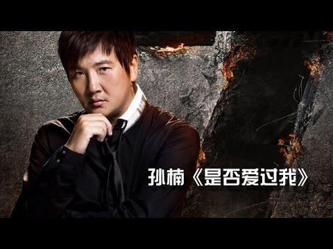 Download 《我是歌手 3》第一期单曲纯享- 孙楠《是否爱过我》I Am A Singer 3 EP1 Song- Sun Nan Performance【湖南卫视官方版】 HD Mp4 3GP Video and MP3
